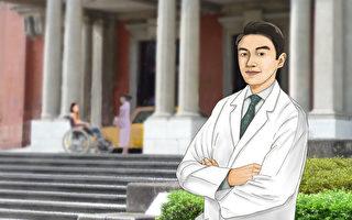 惶惶病患碰上慈悲為懷的名醫教授
