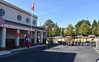 中華民國110年國慶 榮光會舉行升旗