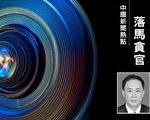 梅州市政法委书记陈俊钦落马 曾迫害法轮功