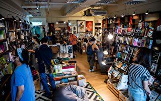 組圖:迫於政治壓力 香港清明堂書店結業