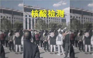 【疫情10.19】西安內蒙爆發疫情 當地封鎖