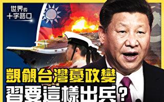 【十字路口】政变危机 习出兵台湾有七大风险