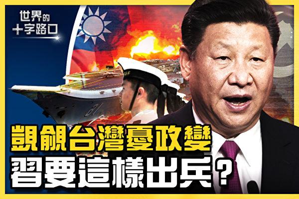 【十字路口】政變危機 習出兵台灣有七大風險