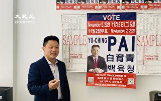 市议员候选人白育青 强调四大竞选理念
