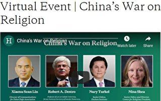 【直播】美智庫論壇:中共對宗教開戰