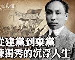 【百年真相】從建黨到棄黨 陳獨秀的沉浮人生
