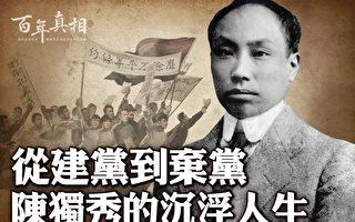 【百年真相】从建党到弃党 陈独秀的沉浮人生