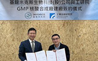 工研院與基龍米克斯合作 導入GMP核酸合成廠