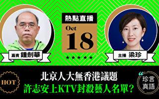 鍾劍華:港官淪為北京代言人 地位不升反降