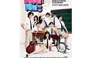《同学会》改成音乐剧版 歌手、偶像明星集结
