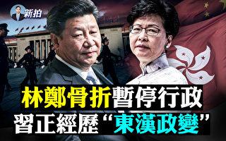 【拍案驚奇】習近平當局談「東漢政變」
