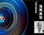 中共央行科技司前司长王永红落马