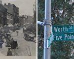 見證紐約種族熔爐史 華埠「五點區」立路標