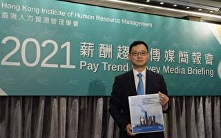 调查:香港今年雇员平均加薪1%  十年来首现负数
