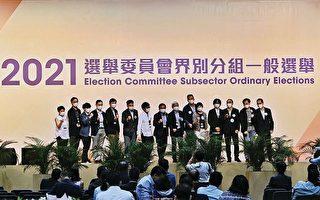 香港选委会正式委员登记册周五发表