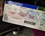 在天津機場被警察帶走 重慶訪民王治芬失聯