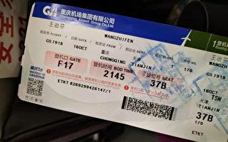 在天津機場被警帶走 重慶訪民王治芬失聯