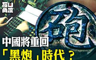【有冇搞錯】中國將重回「黑炮」時代?