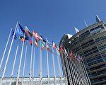 欧议会压倒性通过 欧台政治合作报告