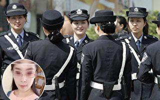 中國一女輔警與九官員有染 自己坐牢 官員無恙
