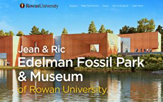 羅文大學建世界級恐龍博物館 計劃後年開放