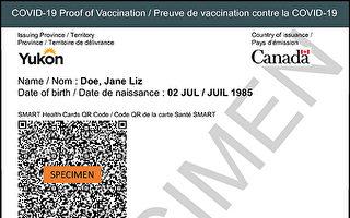 加拿大推出全國標準化疫苗接種證書
