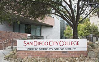 圣地亚哥社区大学免除390万美元学生债务