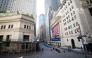 华尔街因疫情大裁员  2008年以来最多