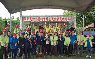羅東運動公園槌球場與健康步道完工啟用