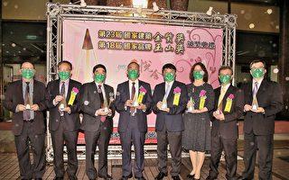 榮獲玉山獎八獎項 95無鉛綠能得首獎