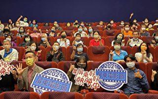 2021屏东电影节首映会 决选作品获好评