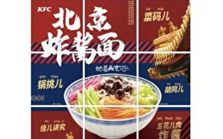 洋快餐大玩中餐 肯德基開賣北京炸醬麵