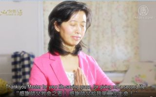 见证大法的神奇──婺剧演员朱媛珠的故事〈下〉