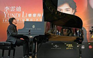 中共拋出李雲迪醜聞 被批轉移輿論視線