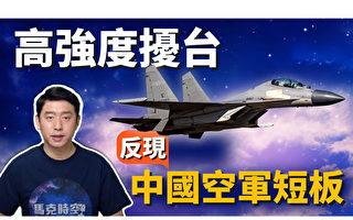 【马克时空】路透社披露共机发动机短命 无高强度作战能力
