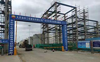 【一線採訪】廣東石化項目欠薪 包工頭揭慘狀