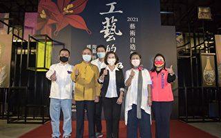 藝術自造祭 「工藝的極致」中興文創園區開展