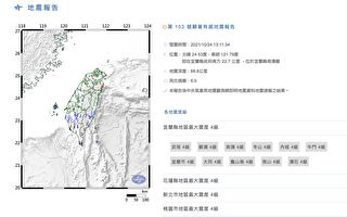 宜兰南澳规模6.5地震 最大震度4级