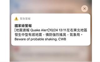 台湾宜兰连续发生两次地震 全台有感