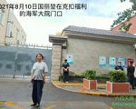 北京維權人士國麗堃被批捕 原因不明