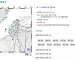 台湾宜兰连续发生两次地震 福建震感明显