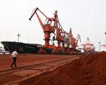 【名家专栏】中共控制世界关键矿产供应链