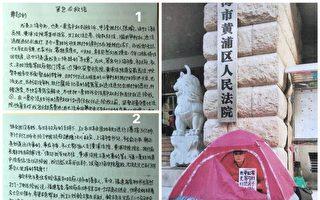 法院拒執行勝訴房產 上海訪民17年投訴無門