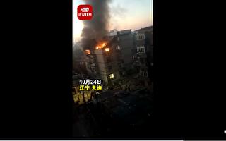 一日两爆 大连居民楼顶炸飞 南京航大升蘑菇云