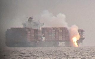 载化学品货船加拿大外海起火 美加联合评估