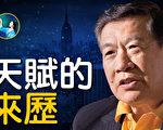 【未解之謎】神探李昌鈺 前世竟是他