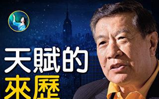 【未解之谜】神探李昌钰 前世竟是他