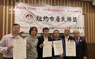 紐約居民聯盟呼籲 對普選五項公投選NO