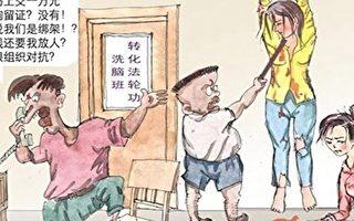 宁波10名法轮功学员遭绑架 关洗脑班一个月