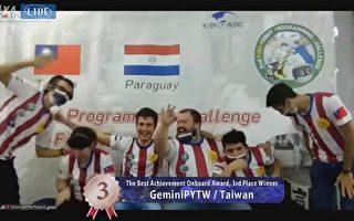 國際太空站機器人挑戰賽 台灣奪第3